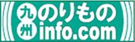 九州のりものinfo.com