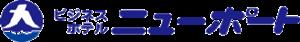 長崎のビジネスホテルニューポート